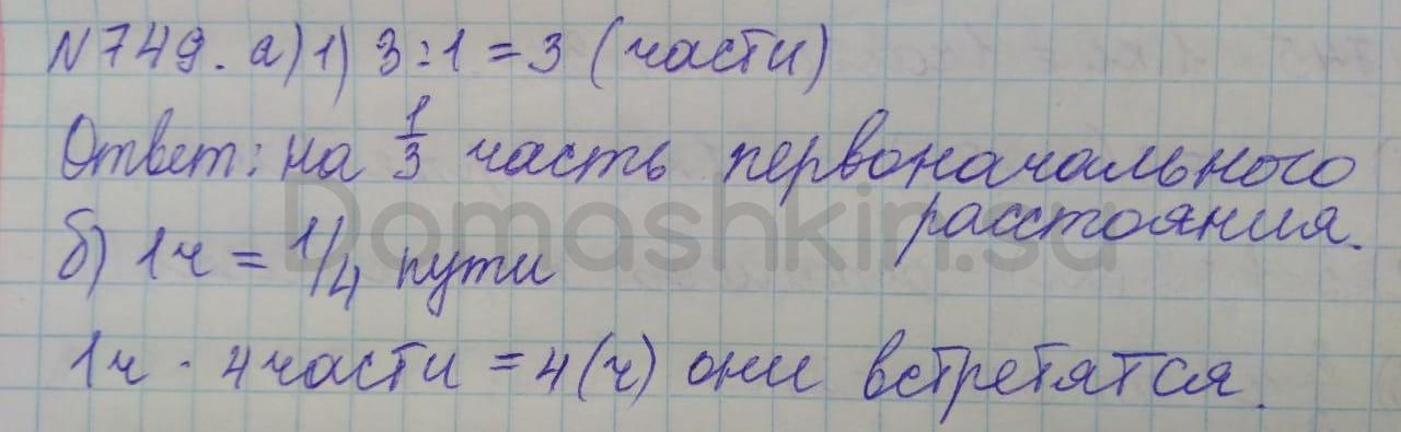 Математика 5 класс учебник Никольский номер 749 решение