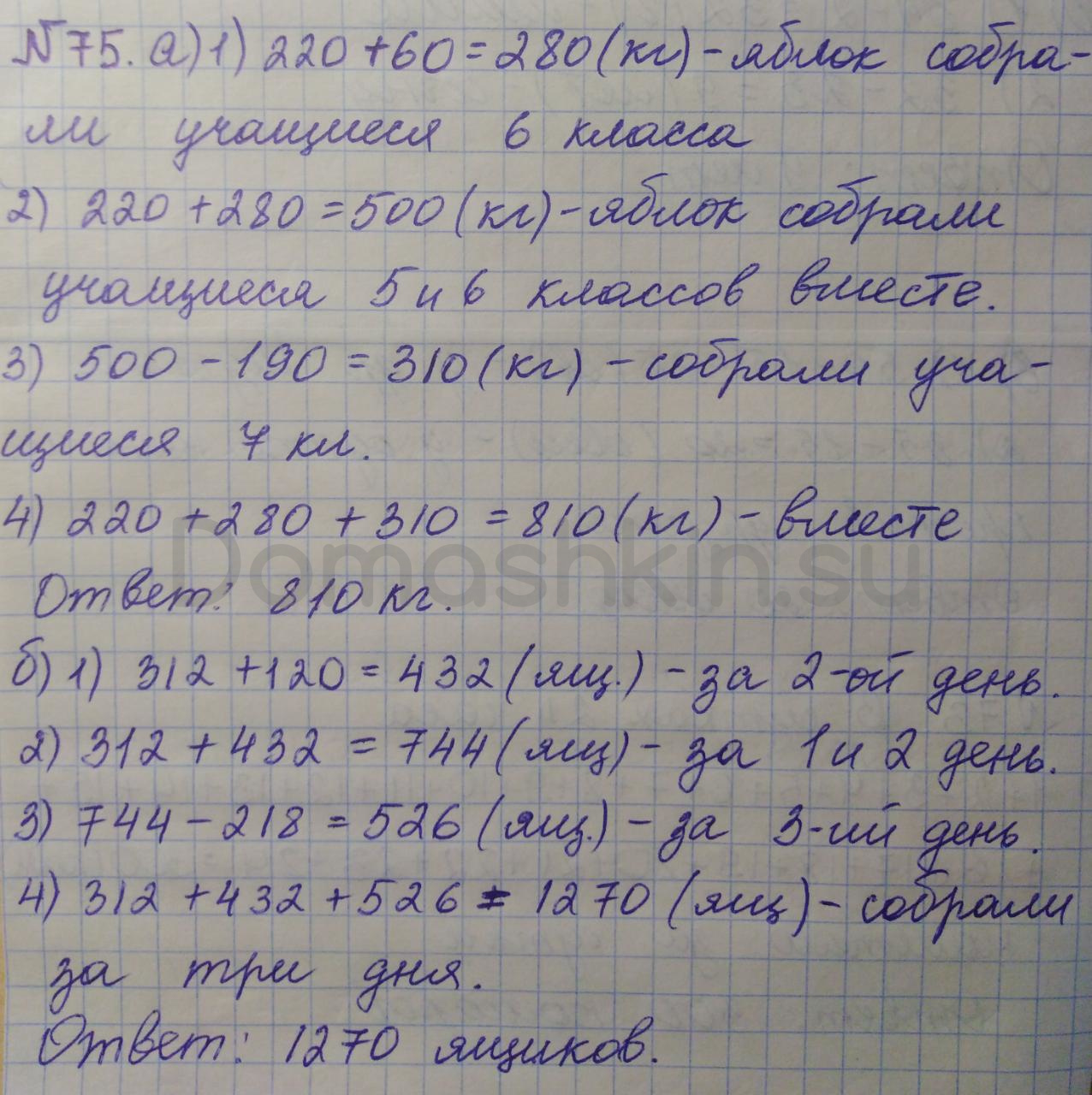 Математика 5 класс учебник Никольский номер 75 решение