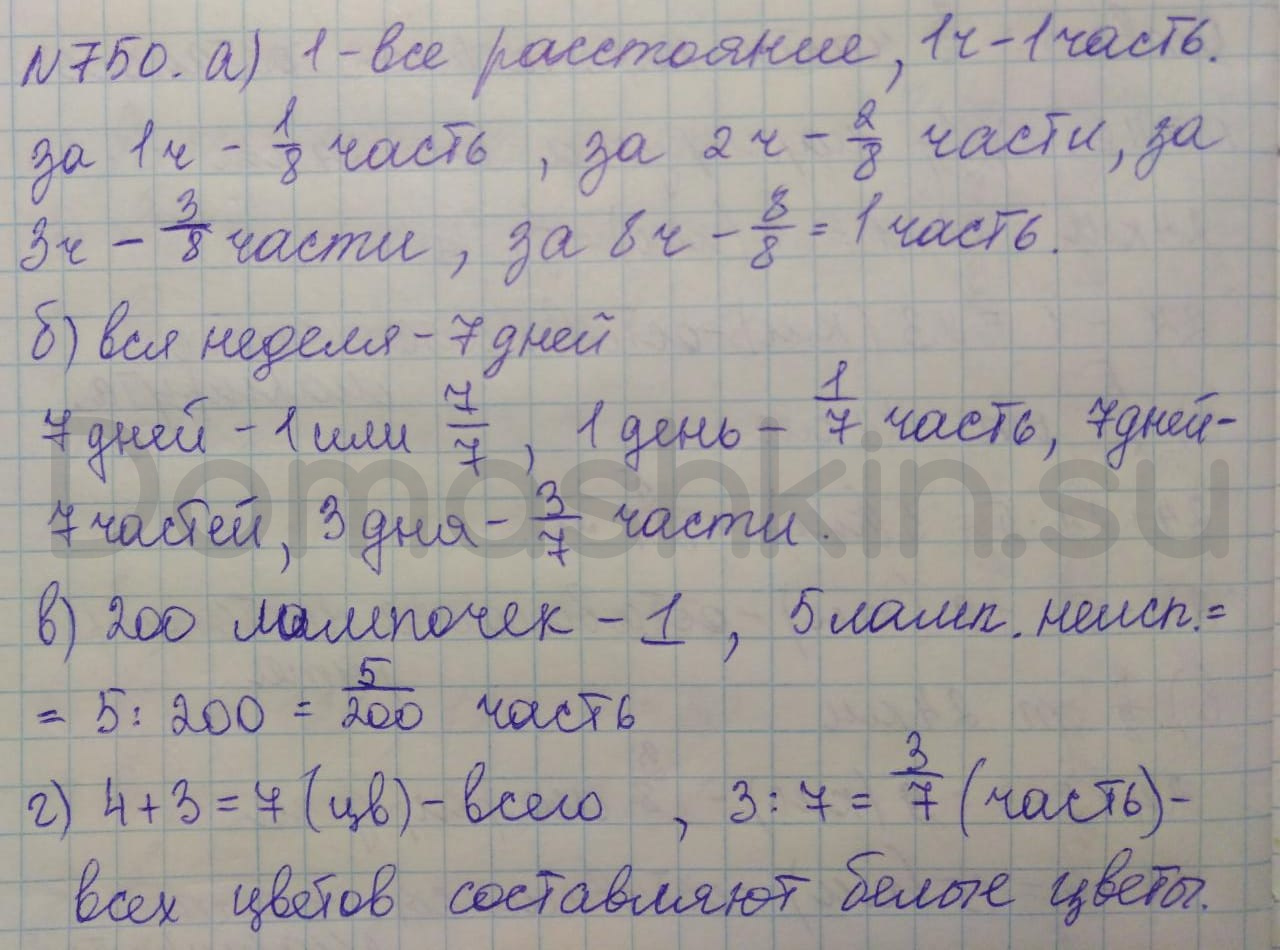 Математика 5 класс учебник Никольский номер 750 решение