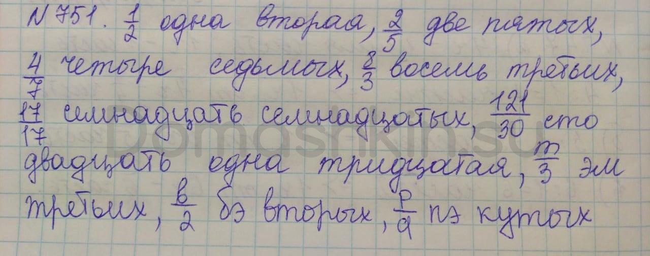 Математика 5 класс учебник Никольский номер 751 решение