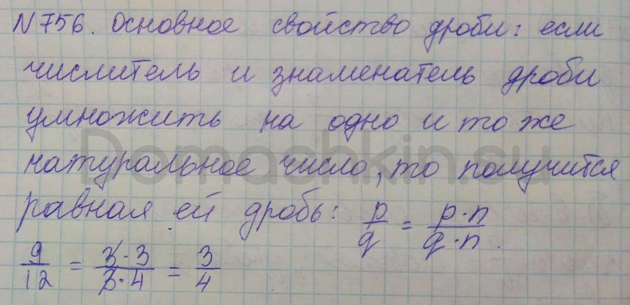 Математика 5 класс учебник Никольский номер 756 решение