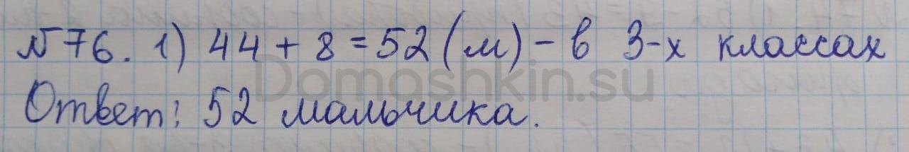 Математика 5 класс учебник Никольский номер 76 решение