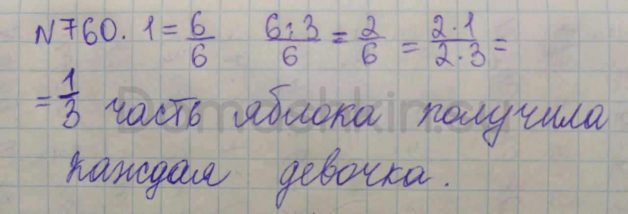 Математика 5 класс учебник Никольский номер 760 решение
