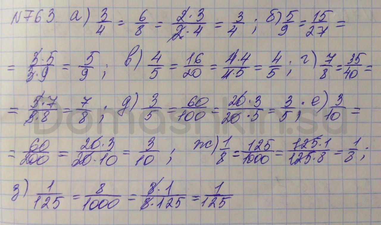 Математика 5 класс учебник Никольский номер 763 решение