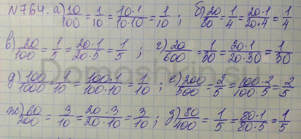 Математика 5 класс учебник Никольский номер 764 решение