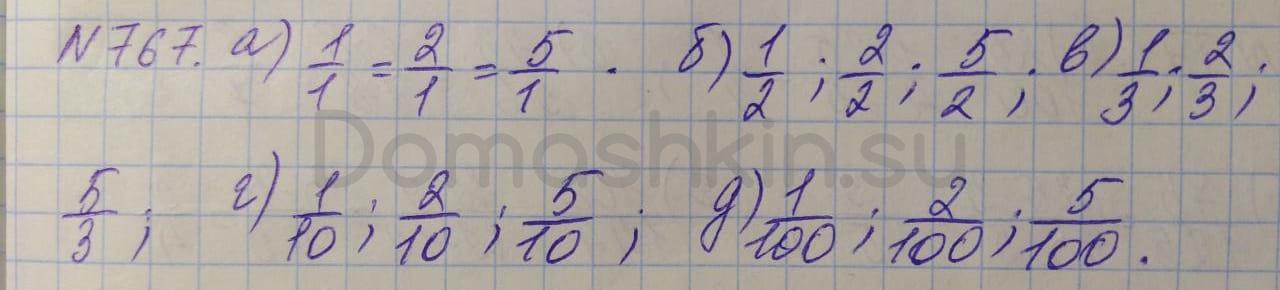 Математика 5 класс учебник Никольский номер 767 решение