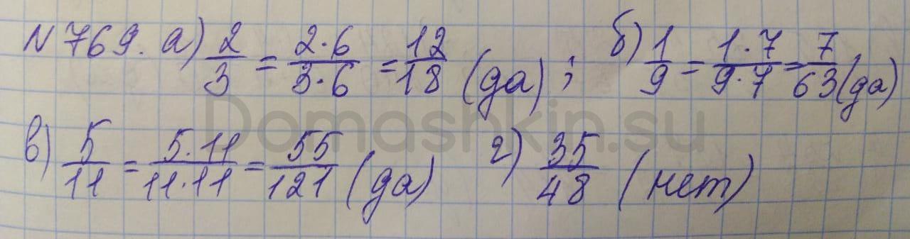 Математика 5 класс учебник Никольский номер 769 решение