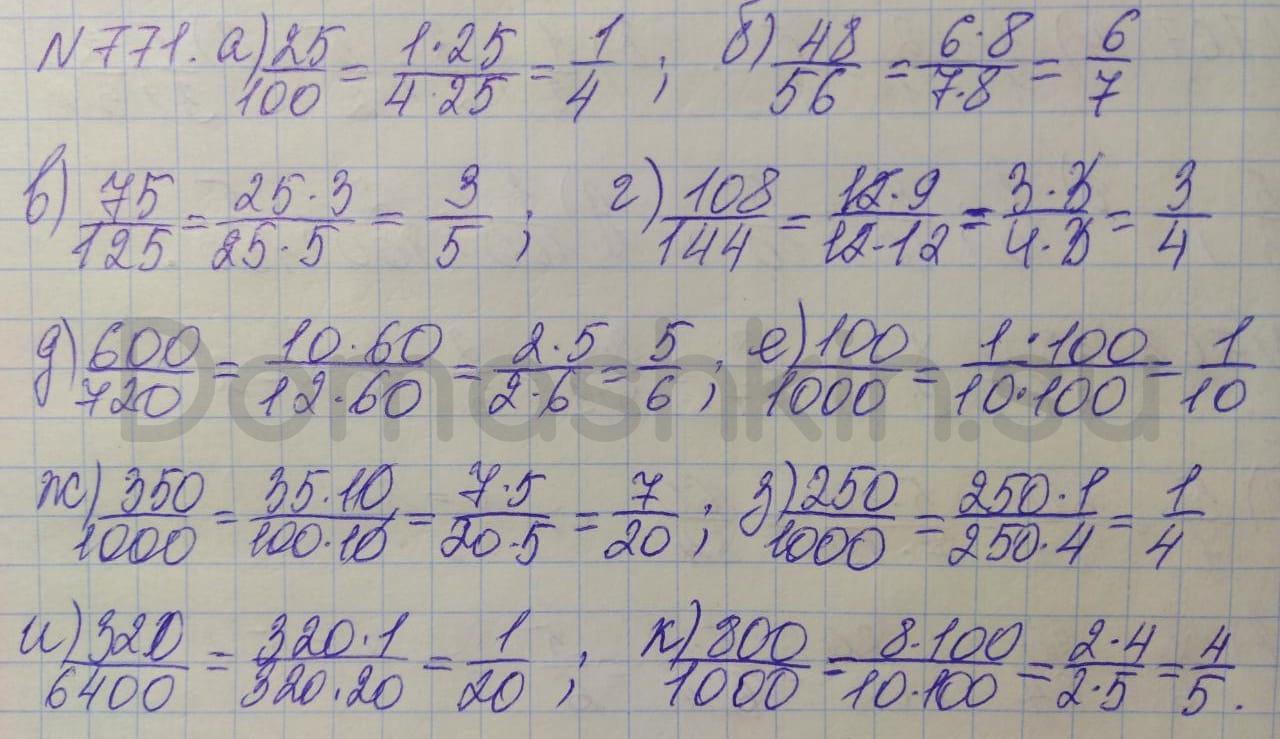 Математика 5 класс учебник Никольский номер 771 решение