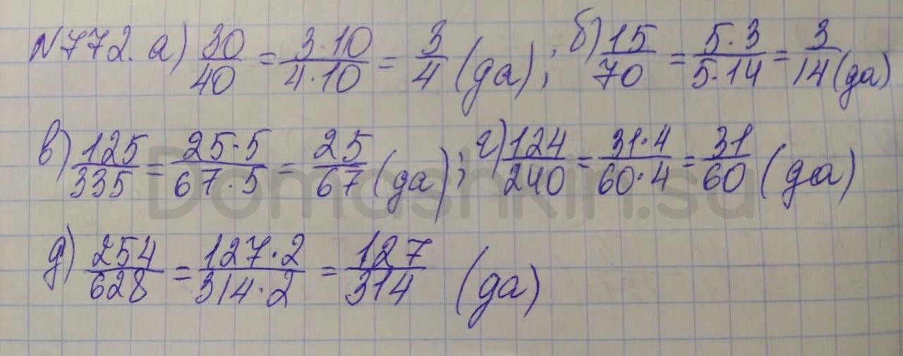 Математика 5 класс учебник Никольский номер 772 решение