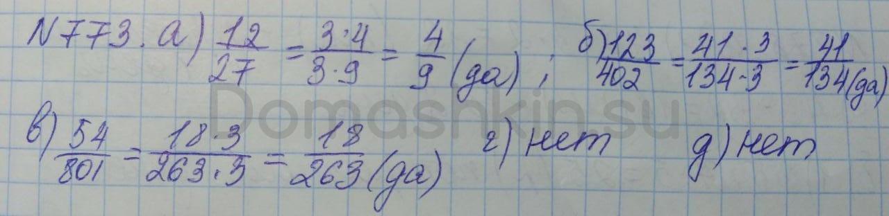 Математика 5 класс учебник Никольский номер 773 решение
