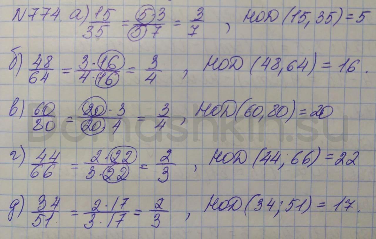 Математика 5 класс учебник Никольский номер 774 решение
