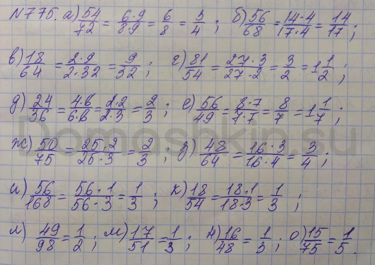 Математика 5 класс учебник Никольский номер 775 решение