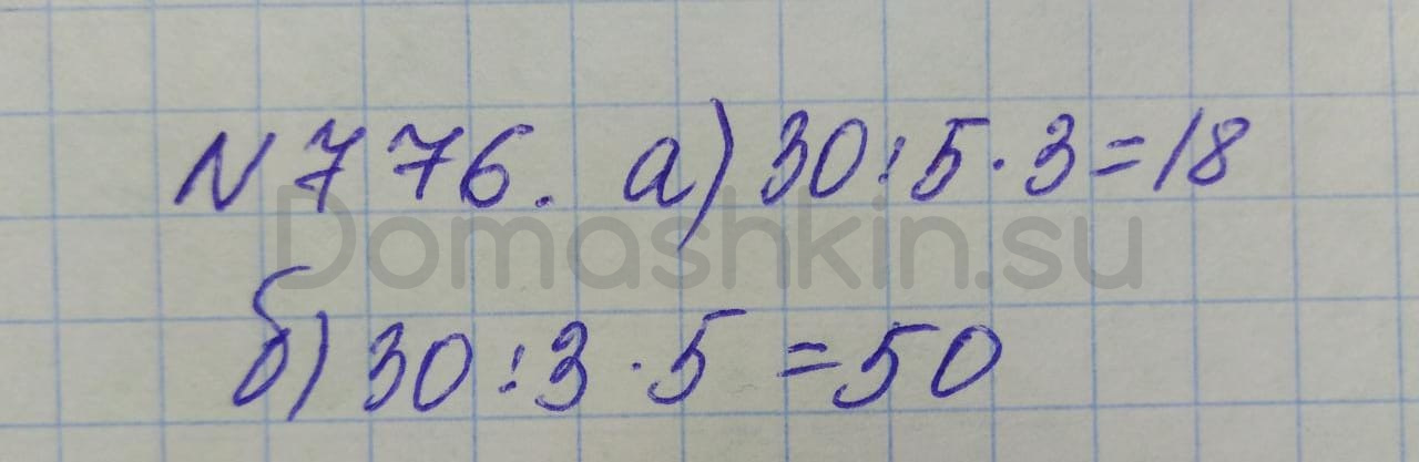 Математика 5 класс учебник Никольский номер 776 решение