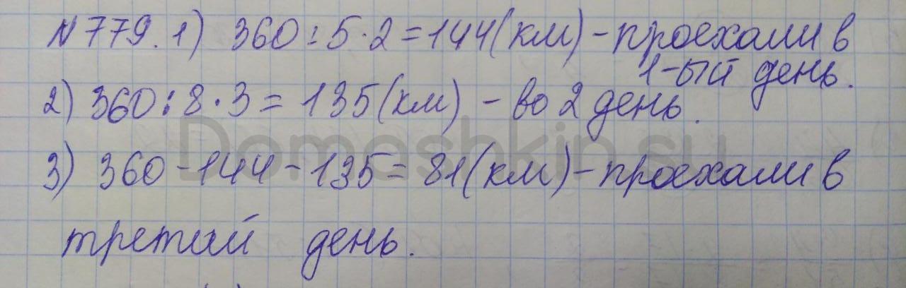 Математика 5 класс учебник Никольский номер 779 решение