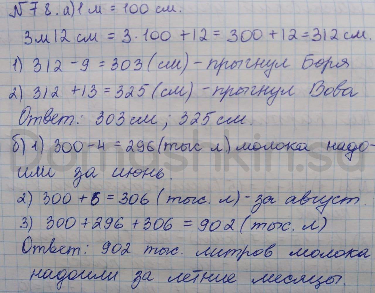 Математика 5 класс учебник Никольский номер 78 решение