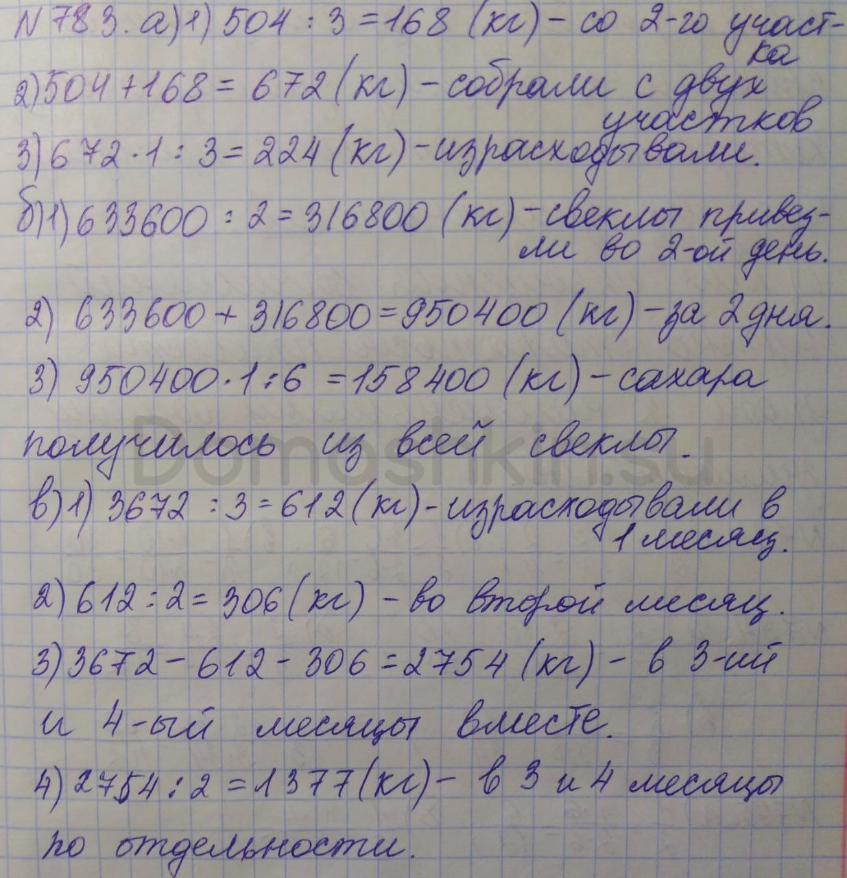 Математика 5 класс учебник Никольский номер 783 решение