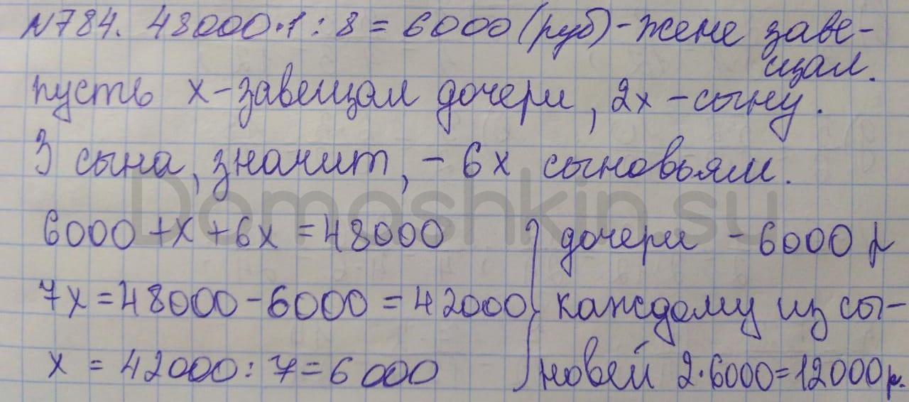 Математика 5 класс учебник Никольский номер 784 решение