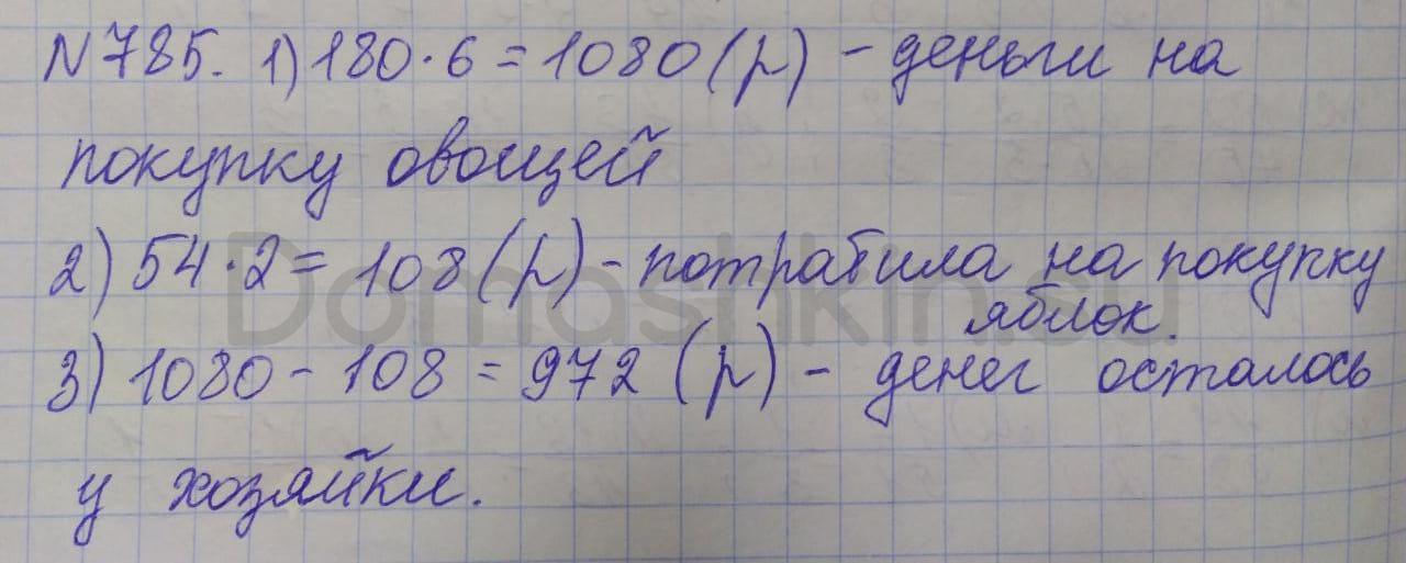 Математика 5 класс учебник Никольский номер 785 решение