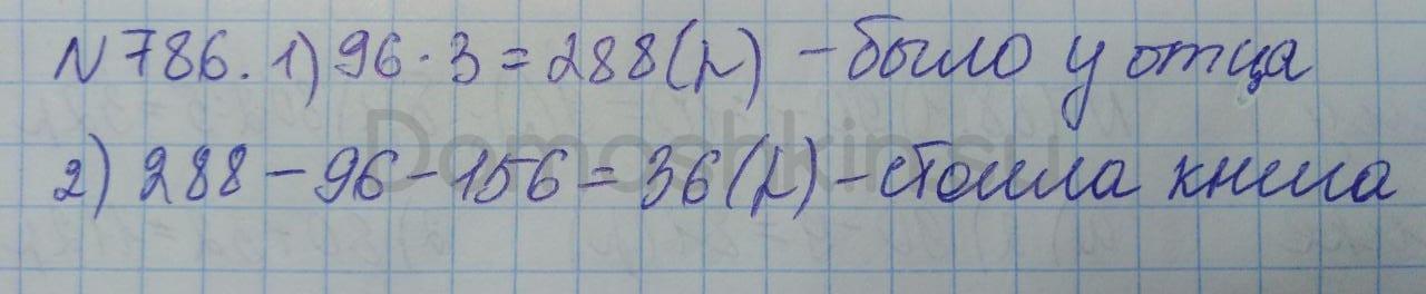Математика 5 класс учебник Никольский номер 786 решение