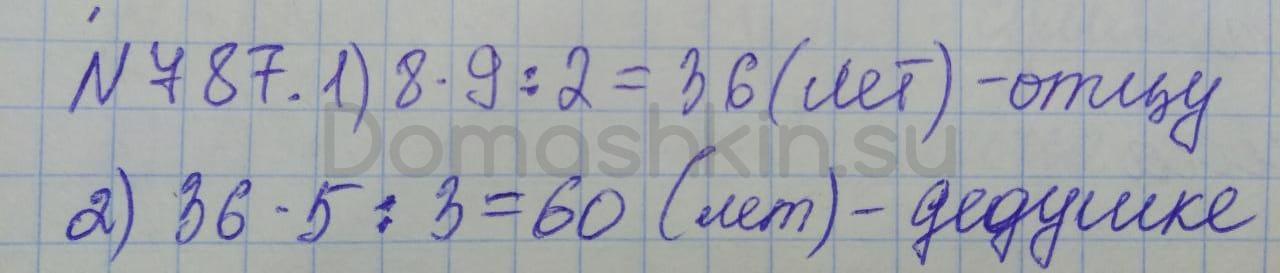 Математика 5 класс учебник Никольский номер 787 решение