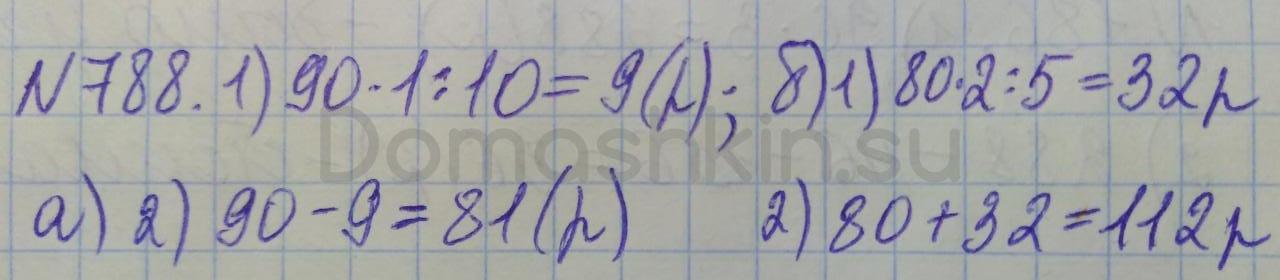 Математика 5 класс учебник Никольский номер 788 решение