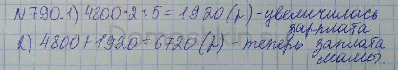 Математика 5 класс учебник Никольский номер 790 решение