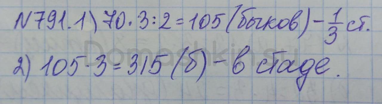 Математика 5 класс учебник Никольский номер 791 решение