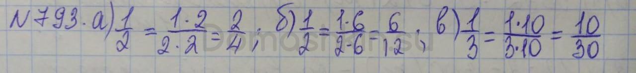 Математика 5 класс учебник Никольский номер 793 решение