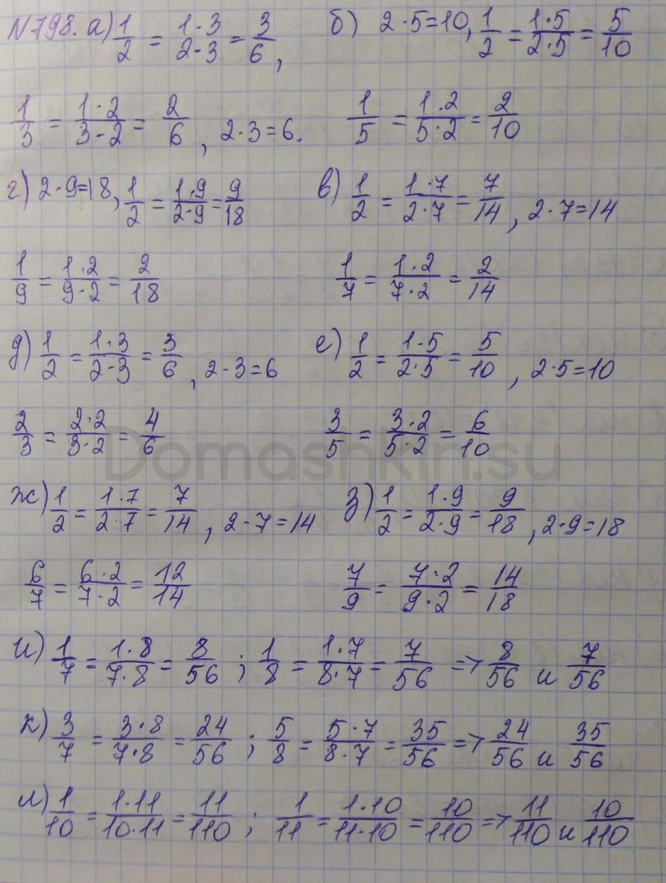 Математика 5 класс учебник Никольский номер 798 решение