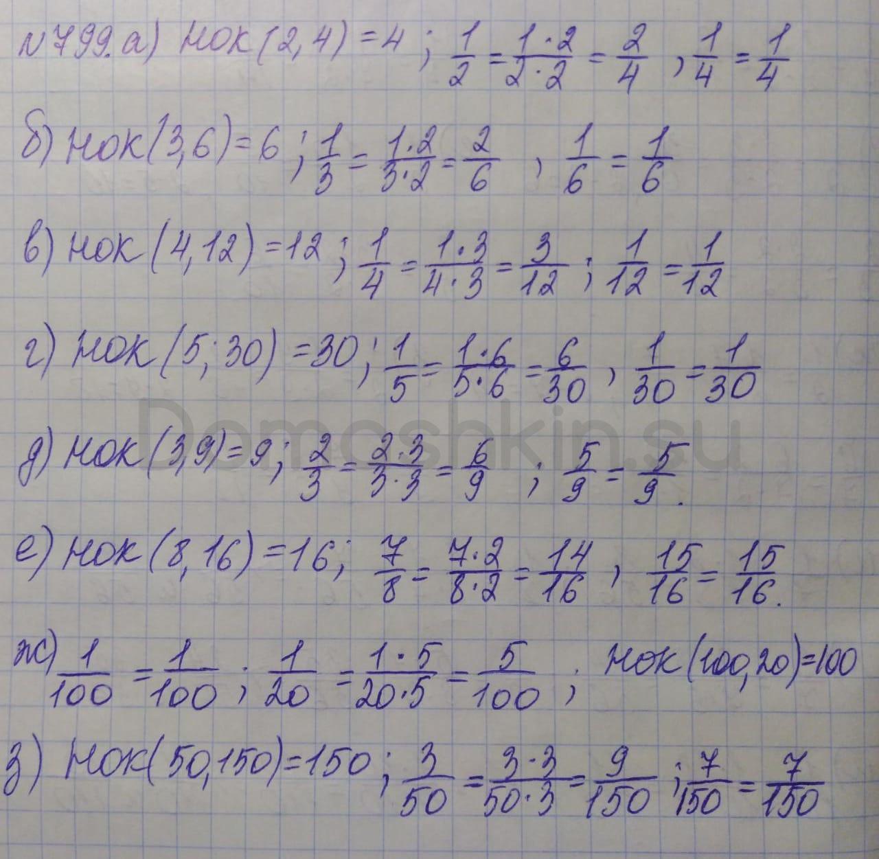 Математика 5 класс учебник Никольский номер 799 решение