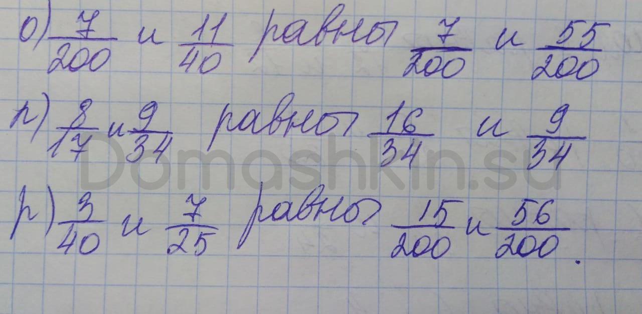 Математика 5 класс учебник Никольский номер 800 решение
