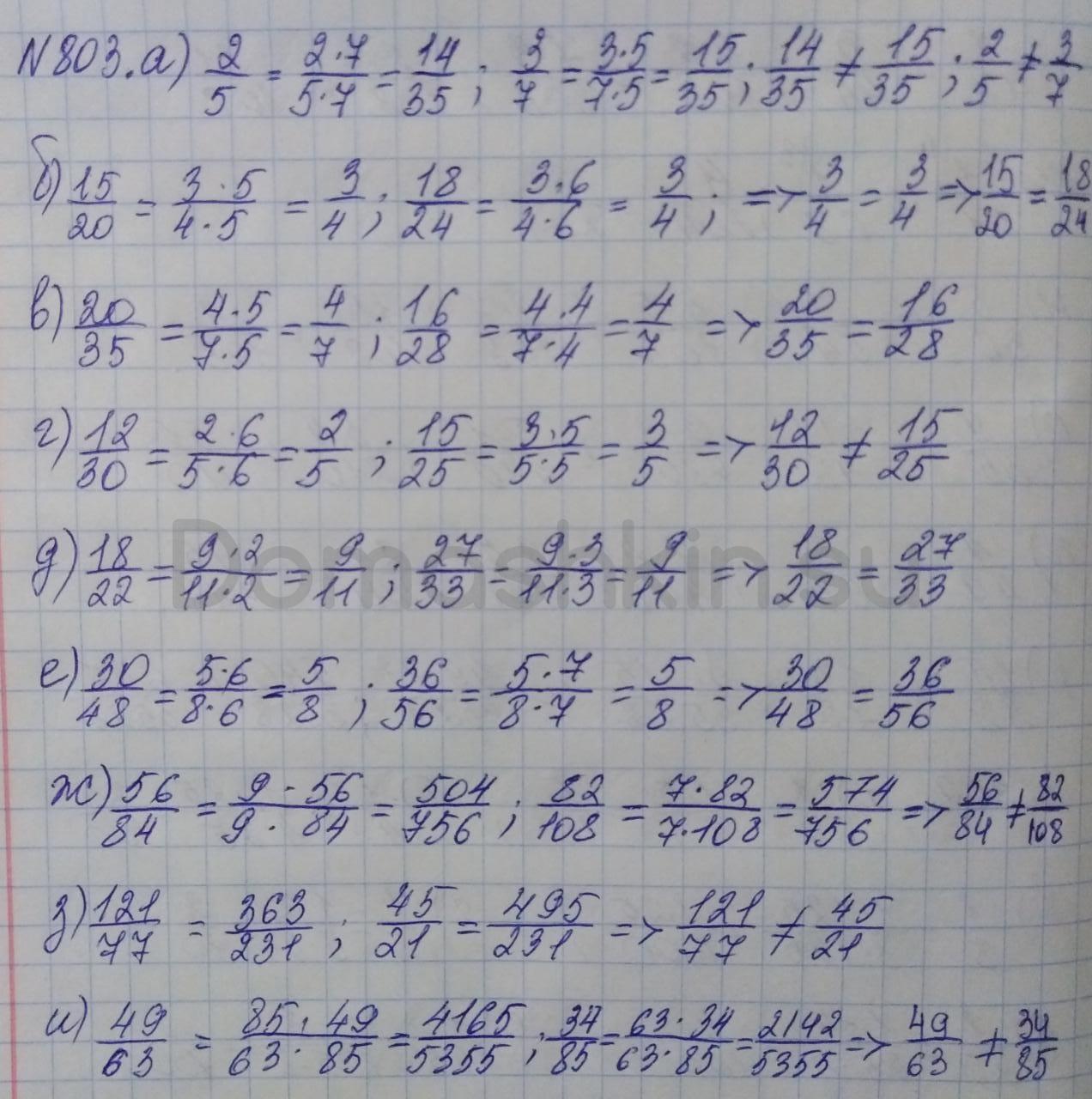Математика 5 класс учебник Никольский номер 803 решение