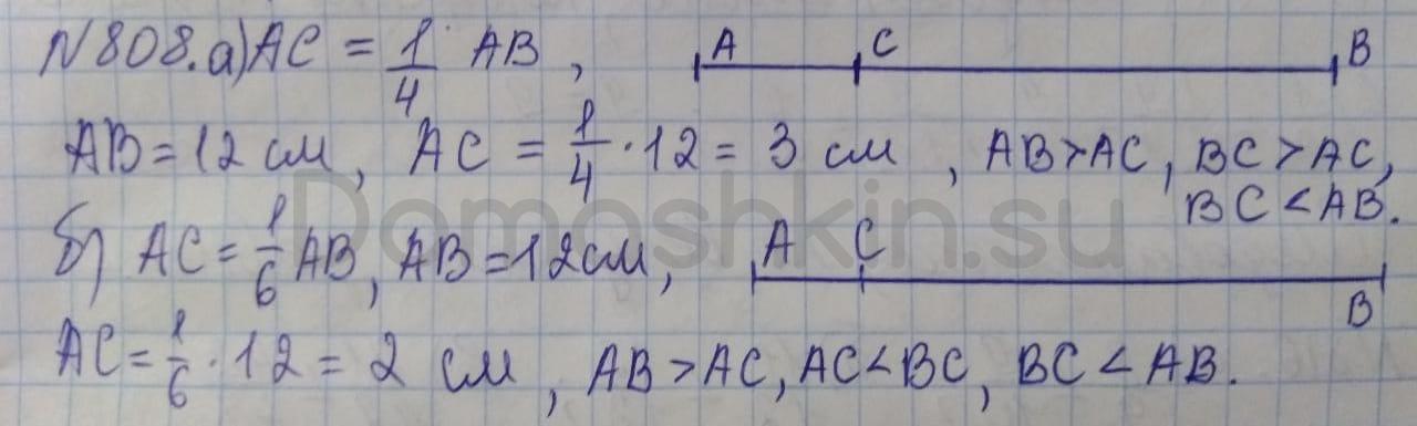 Математика 5 класс учебник Никольский номер 808 решение