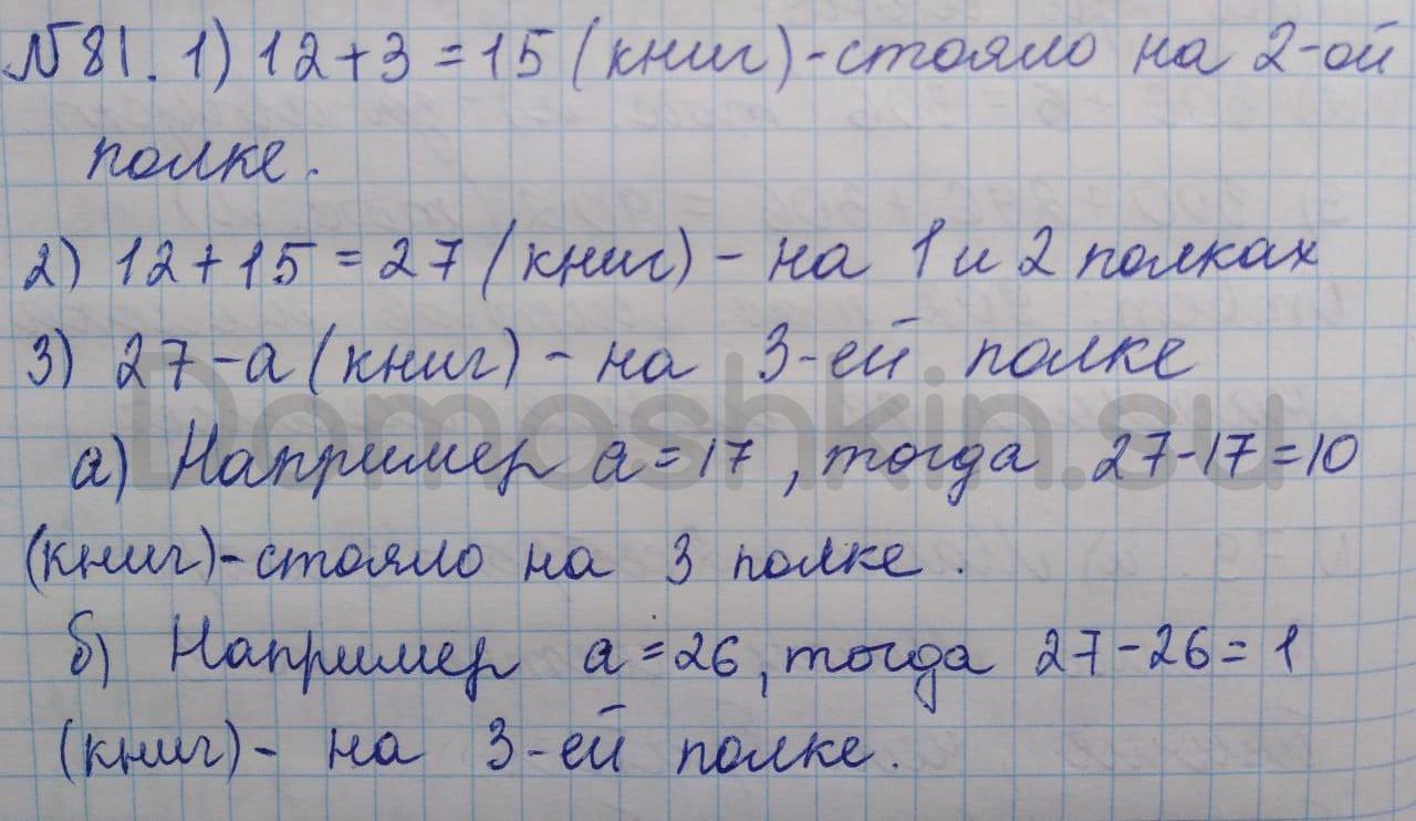 Математика 5 класс учебник Никольский номер 81 решение