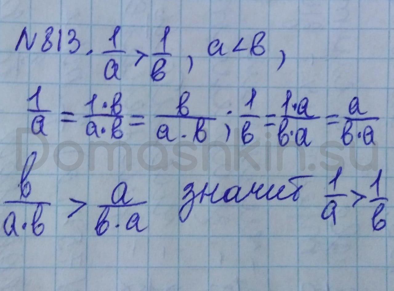 Математика 5 класс учебник Никольский номер 813 решение