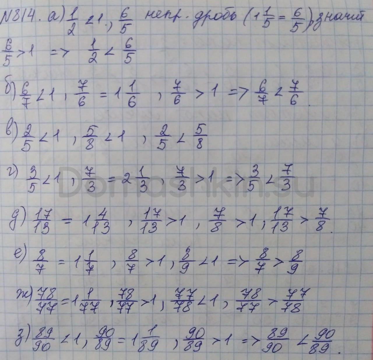 Математика 5 класс учебник Никольский номер 814 решение