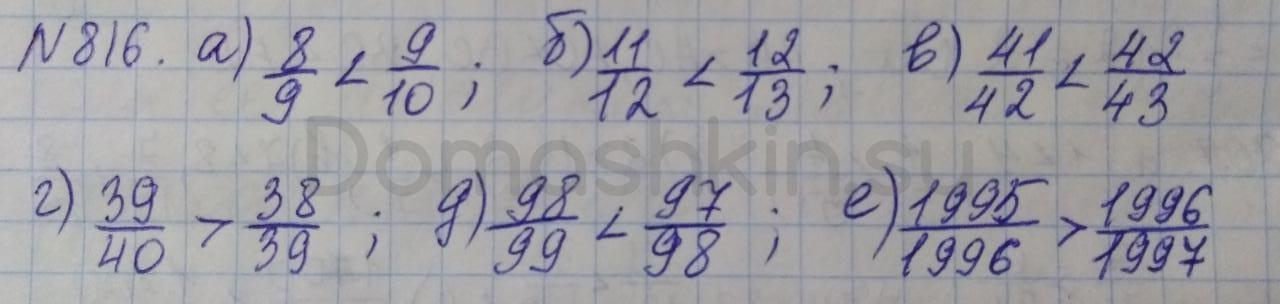 Математика 5 класс учебник Никольский номер 816 решение