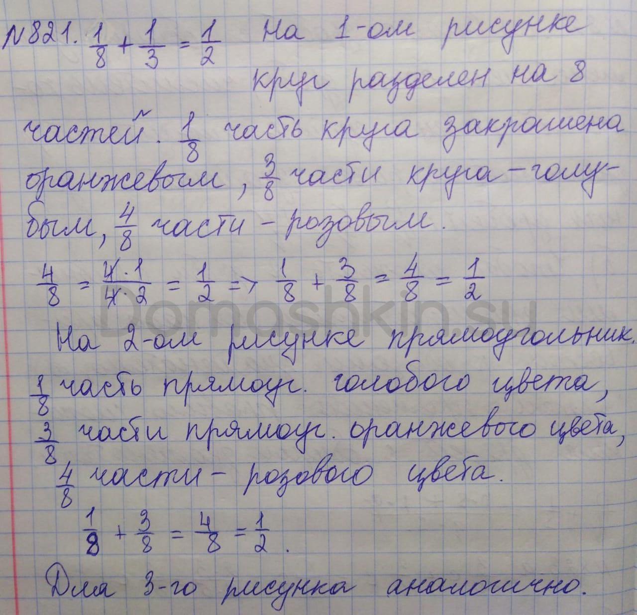 Математика 5 класс учебник Никольский номер 821 решение
