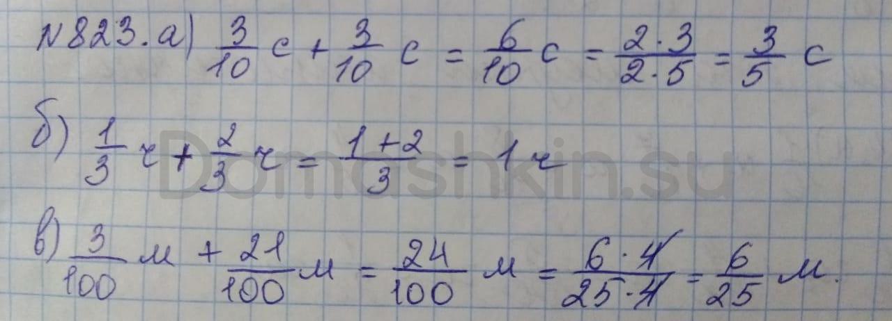 Математика 5 класс учебник Никольский номер 823 решение