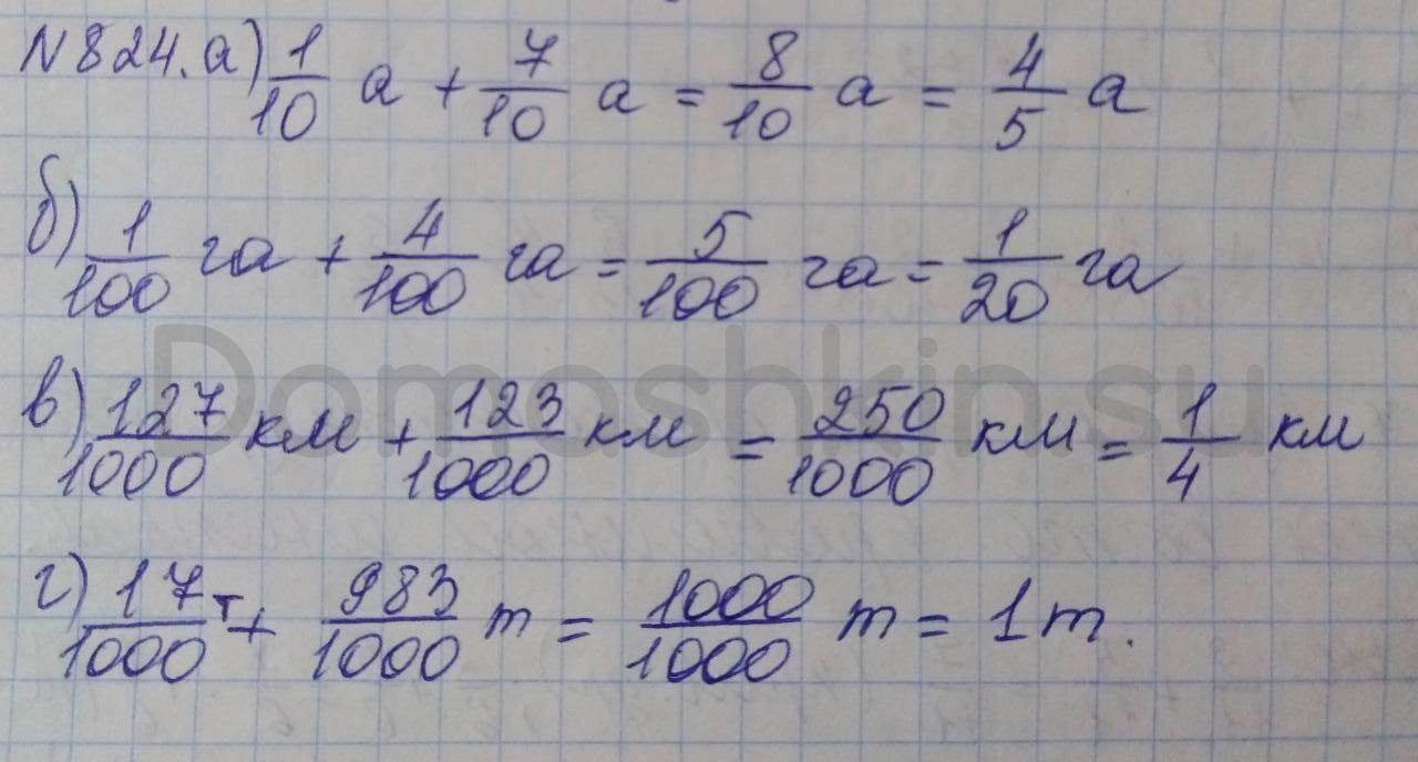 Математика 5 класс учебник Никольский номер 824 решение