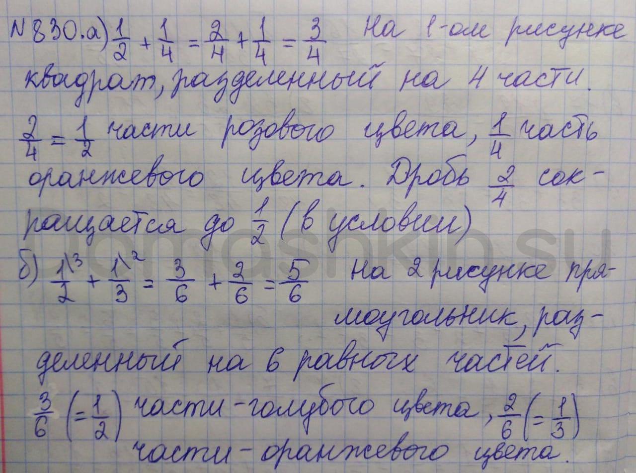 Математика 5 класс учебник Никольский номер 830 решение