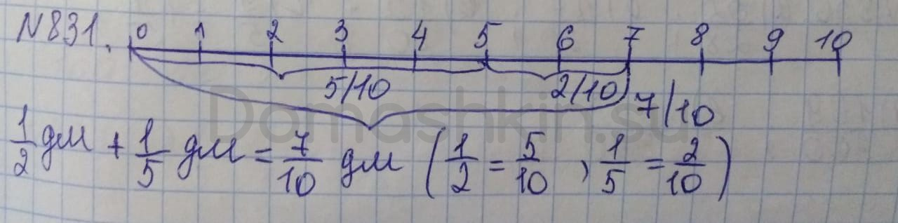 Математика 5 класс учебник Никольский номер 831 решение