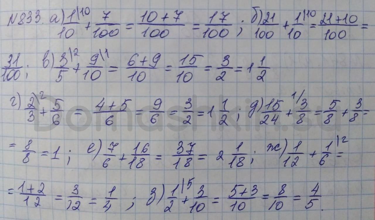 Математика 5 класс учебник Никольский номер 833 решение