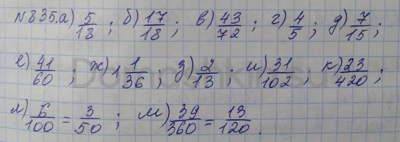 Математика 5 класс учебник Никольский номер 835 решение