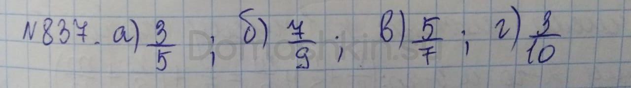 Математика 5 класс учебник Никольский номер 837 решение