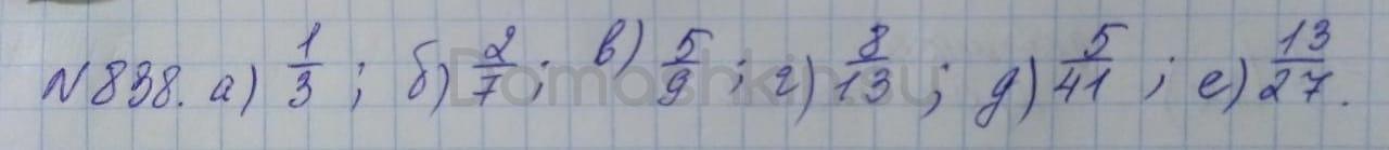 Математика 5 класс учебник Никольский номер 838 решение