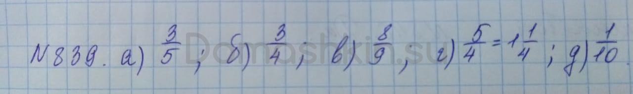 Математика 5 класс учебник Никольский номер 839 решение