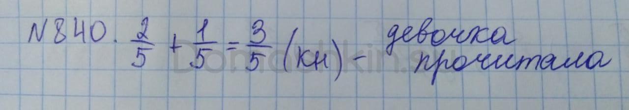 Математика 5 класс учебник Никольский номер 840 решение