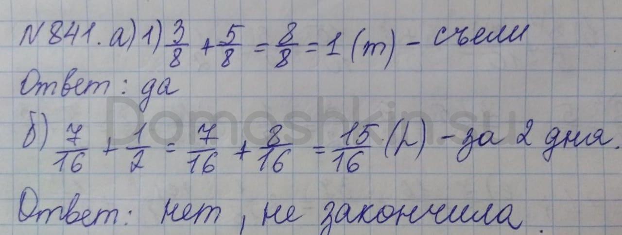 Математика 5 класс учебник Никольский номер 841 решение