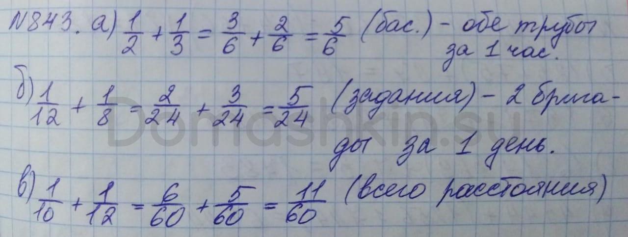 Математика 5 класс учебник Никольский номер 843 решение